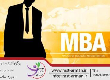 MBA پزشکی | مجتمع سلامت تهران