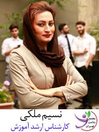 سرکار خانم ملکی کارشناس ارشد آموزش