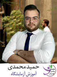 حمید محمدی آموزش آزمایشگاه