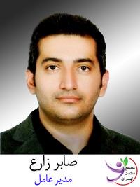 صابر زارع مدیر عامل مجتمع سلامت تهران