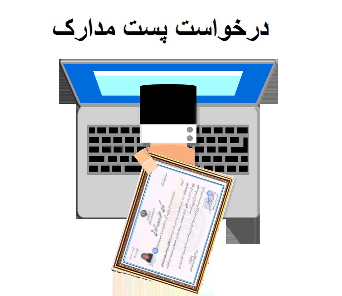 ارسال مدرک مجتمع سلامت تهران